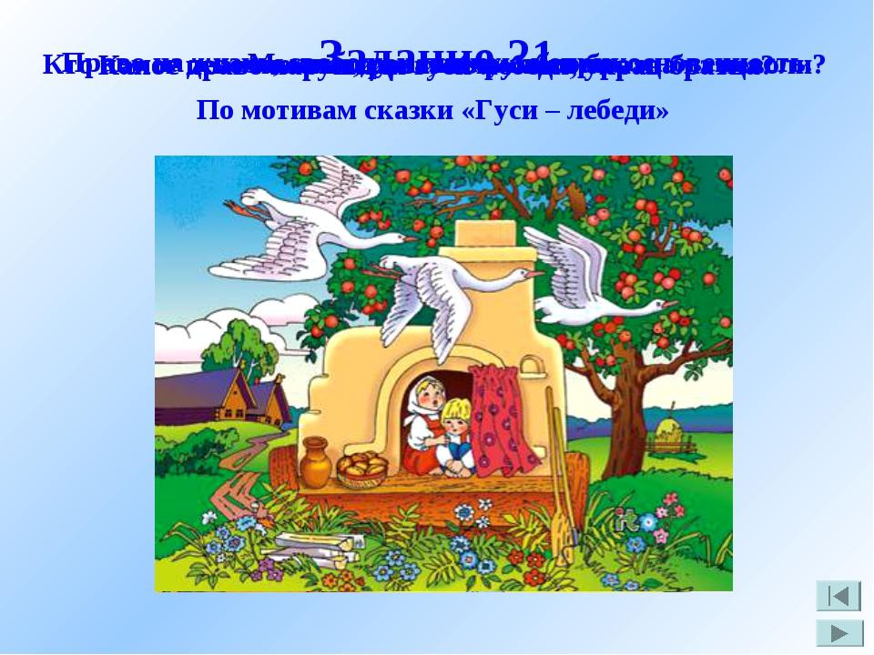 Задание 21 По мотивам сказки «Гуси – лебеди» Какое право нарушили гуси-лебеди...