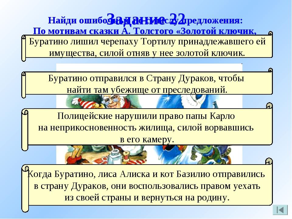 Задание 22 По мотивам сказки А. Толстого «Золотой ключик, или Приключения Бур...