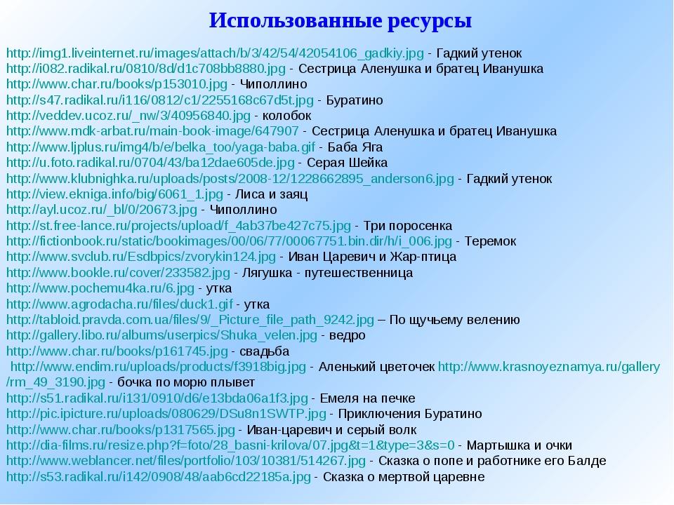 http://img1.liveinternet.ru/images/attach/b/3/42/54/42054106_gadkiy.jpg - Гад...