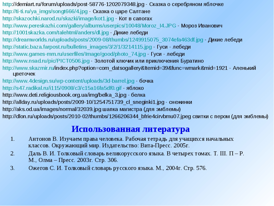 http://demiart.ru/forum/uploads/post-58776-1202079348.jpg - Сказка о серебрян...