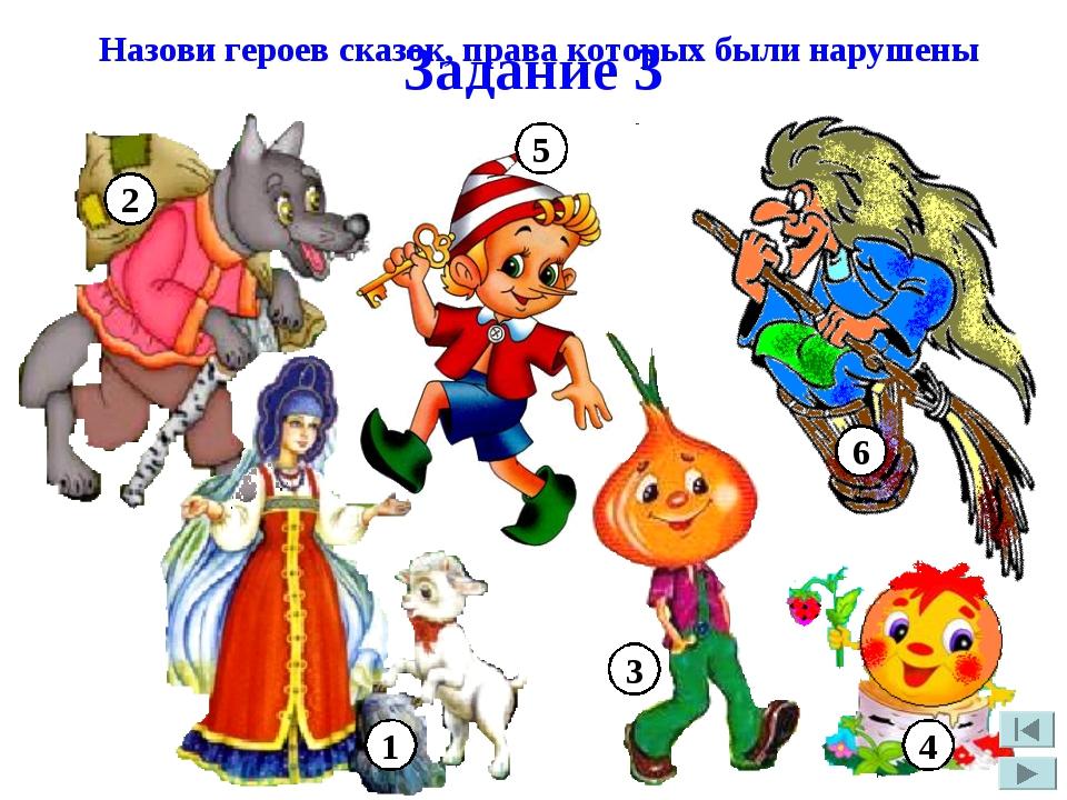 Задание 3 1 2 3 5 6 4 Назови героев сказок, права которых были нарушены
