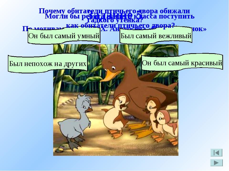 Задание 5 По мотивам сказки Г. Х. Андерсена «Гадкий утенок» Почему обитатели...