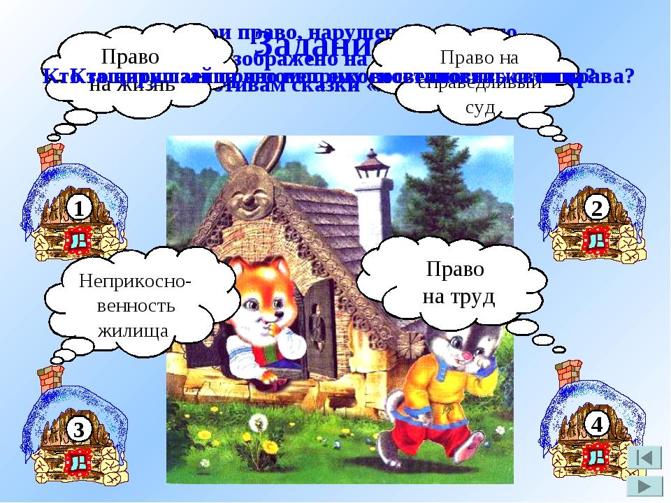 Задание 6 По мотивам сказки «Лиса и заяц» Выбери право, нарушение которого из...