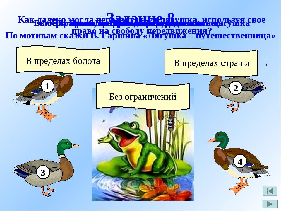 Задание 8 По мотивам сказки В. Гаршина «Лягушка – путешественница» 1 2 3 4 Вы...