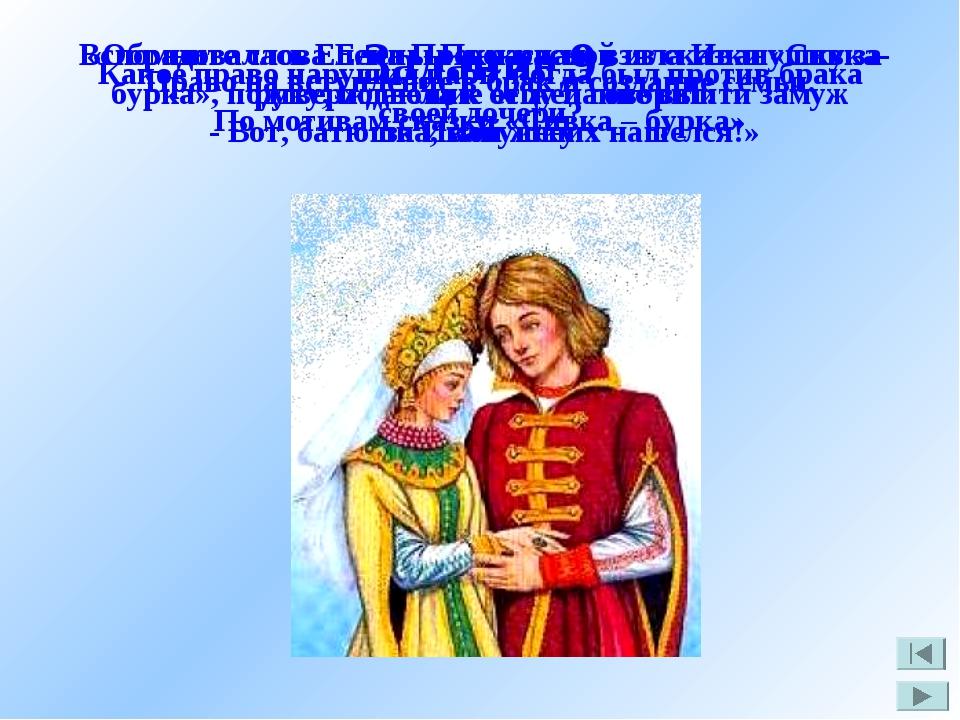 Задание 9 По мотивам сказки «Сивка – бурка» Какое право нарушил царь, когда б...