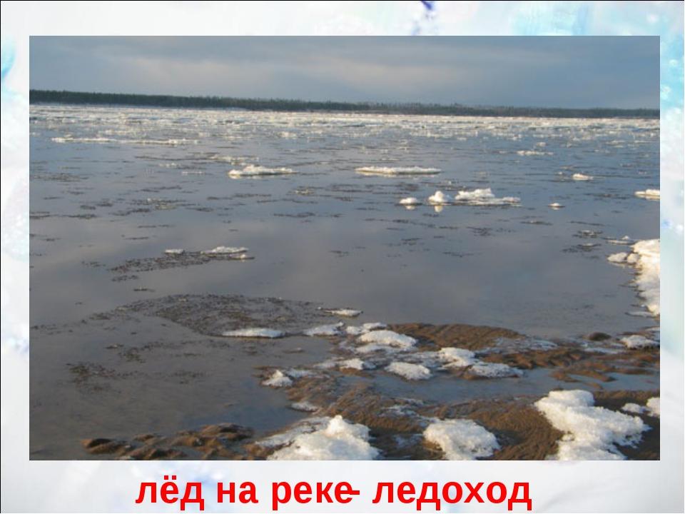 лёд на реке - ледоход