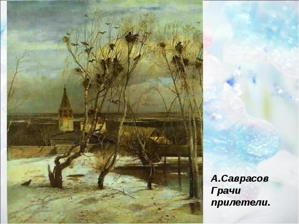 А.Саврасов Грачи прилетели.