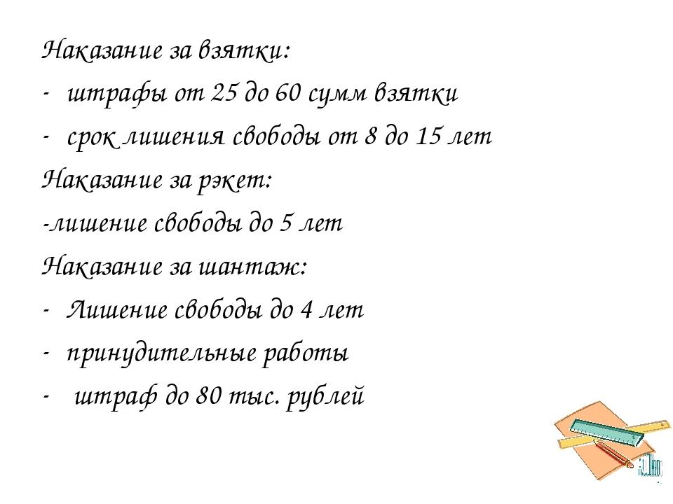 Наказание за взятки: штрафы от 25 до 60 сумм взятки срок лишения свободы от 8...