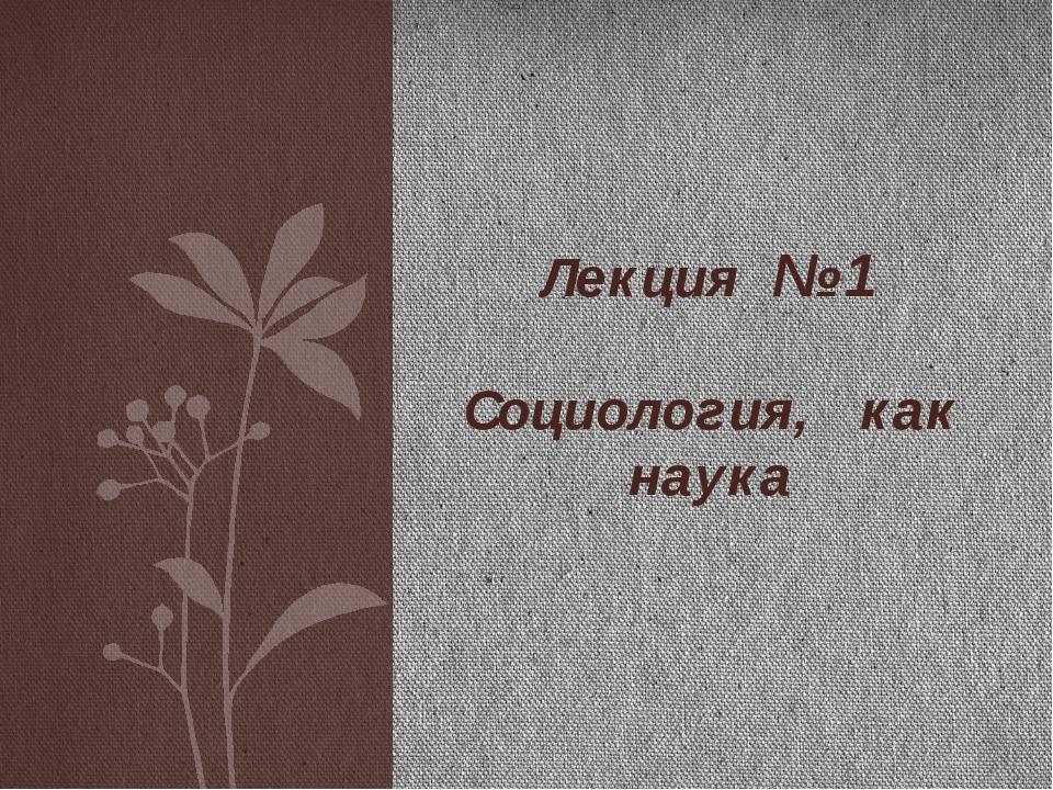 Лекция № 1 Социология, как наука