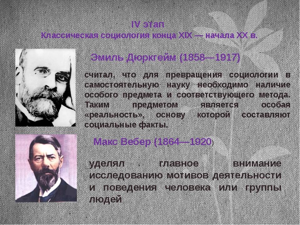 IV этап Классическая социология конца XIX — начала XX в. Эмиль Дюркгейм (1858...