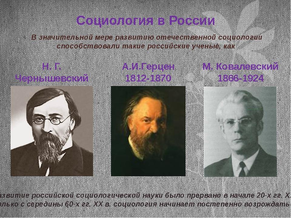 Социология в России В значительной мере развитию отечественной социологии спо...