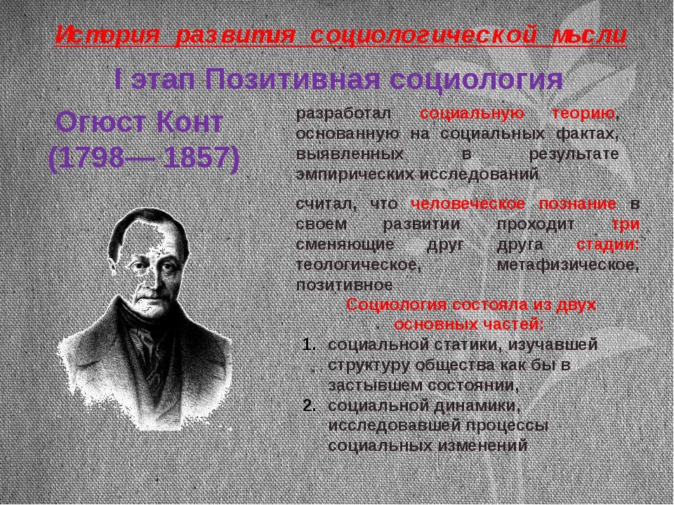 История развития социологической мысли Огюст Конт (1798— 1857) разработал соц...