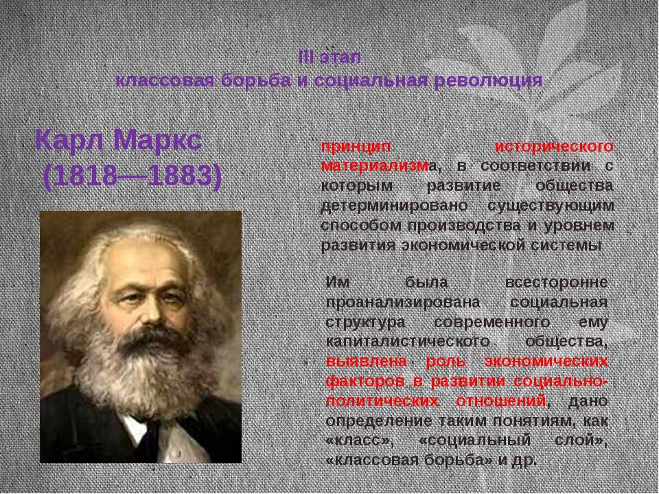 III этап классовая борьба и социальная революция Карл Маркс (1818—1883) принц...
