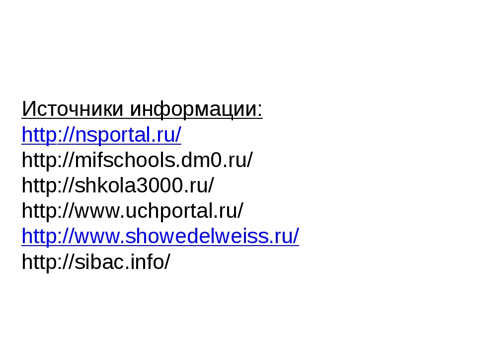 Источники информации: http://nsportal.ru/ http://mifschools.dm0.ru/ http://sh...