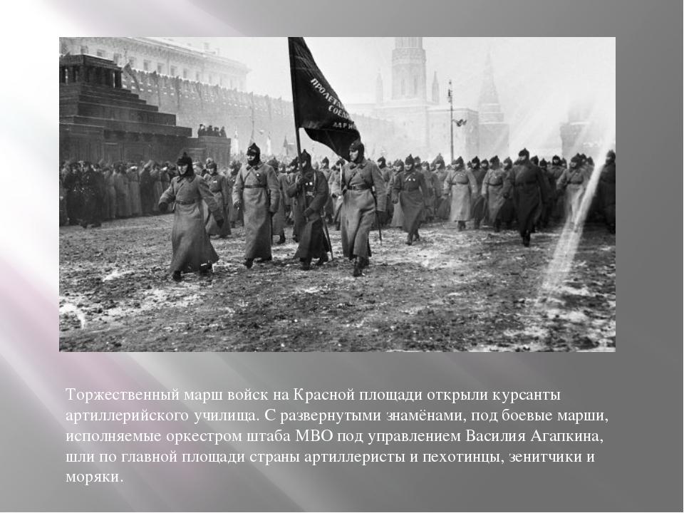 Торжественный марш войск на Красной площади открыли курсанты артиллерийского...