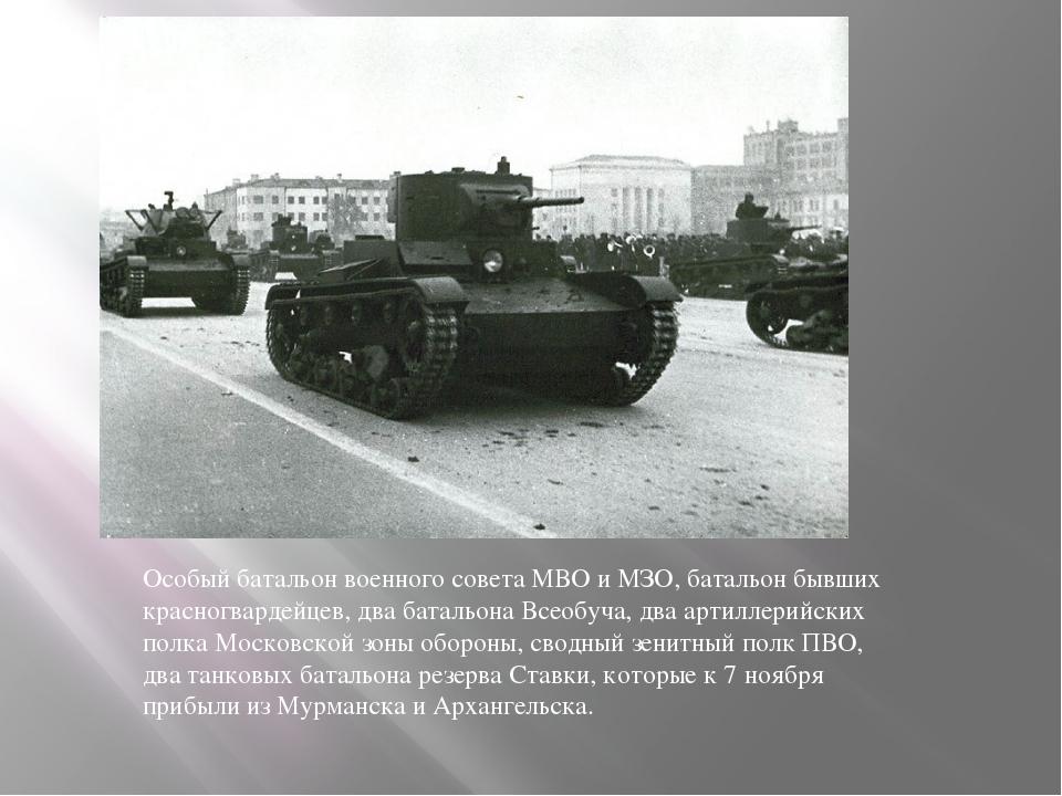 Особый батальон военного совета МВО и МЗО, батальон бывших красногвардейцев,...