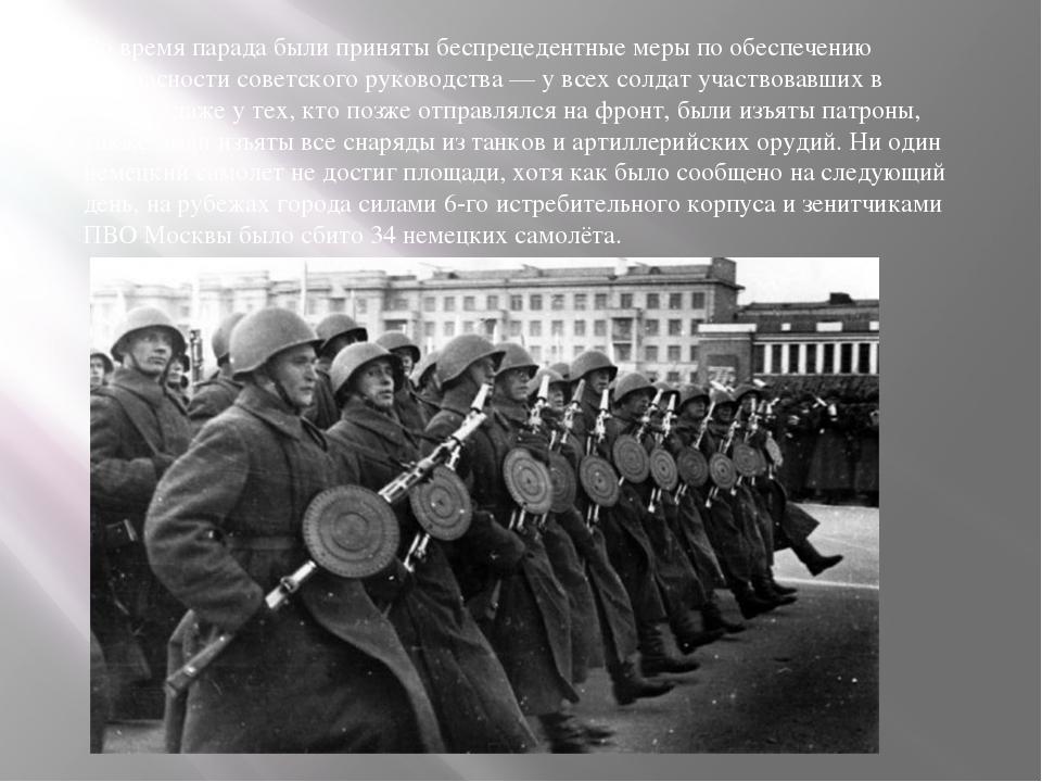 Во время парада были приняты беспрецедентные меры по обеспечению безопасности...