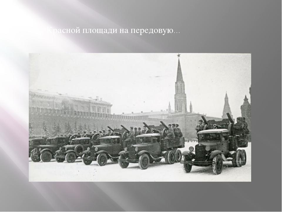 с Красной площади на передовую…