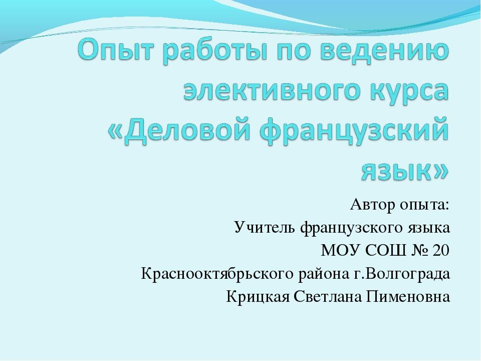 Автор опыта: Учитель французского языка МОУ СОШ № 20 Краснооктябрьского район...