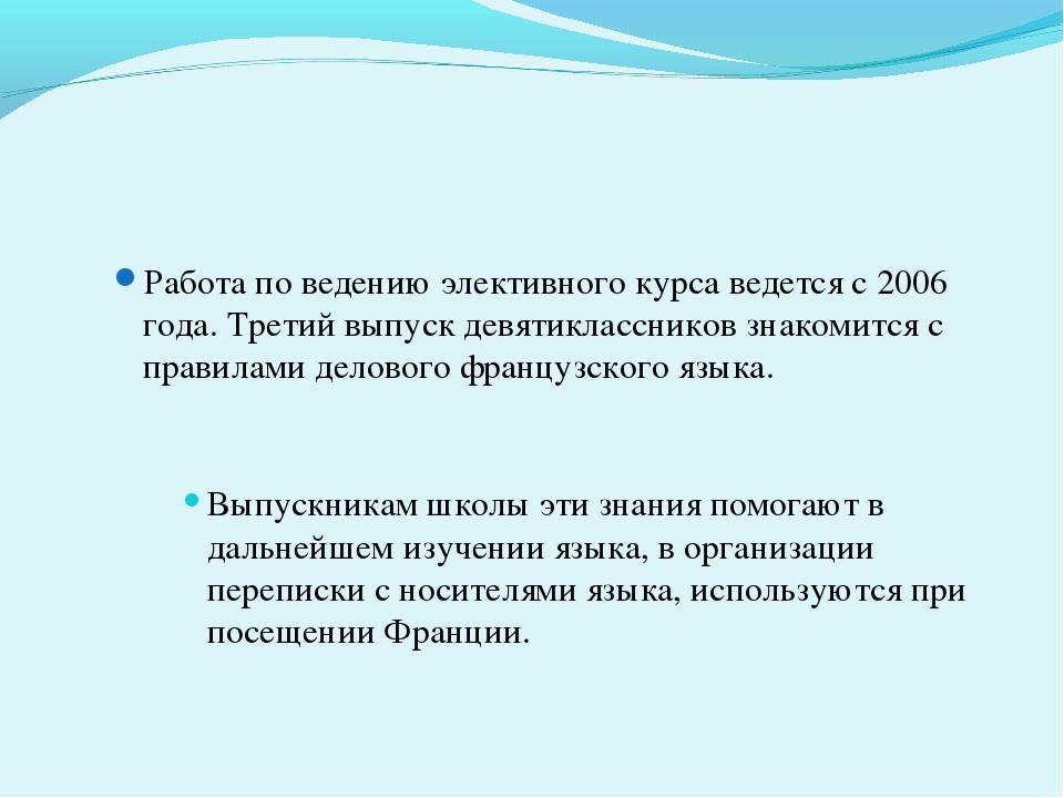 Работа по ведению элективного курса ведется с 2006 года. Третий выпуск девят...
