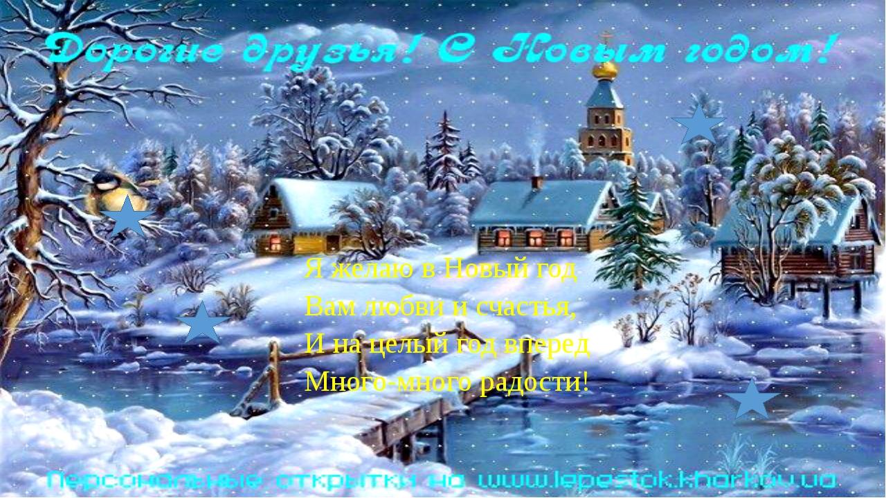 Я желаю в Новый год Вам любви и счастья, И на целый год вперед Много-много р...