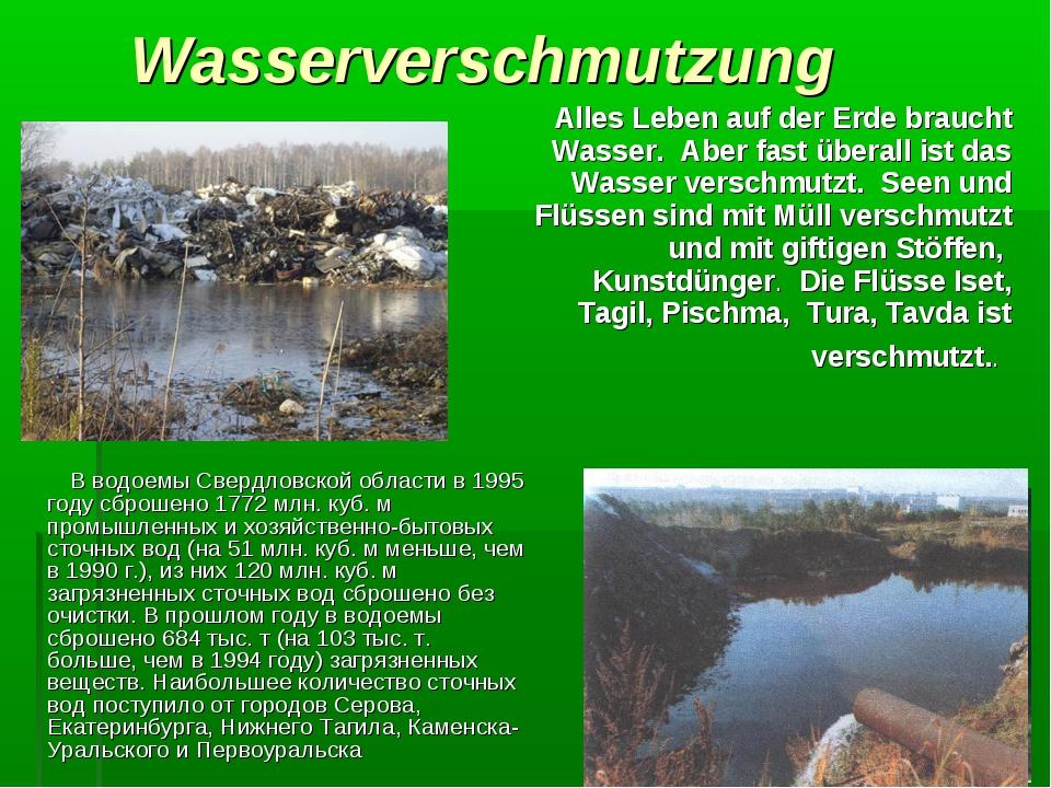 Wasserverschmutzung В водоемы Свердловской области в 1995 году сброшено 1772...