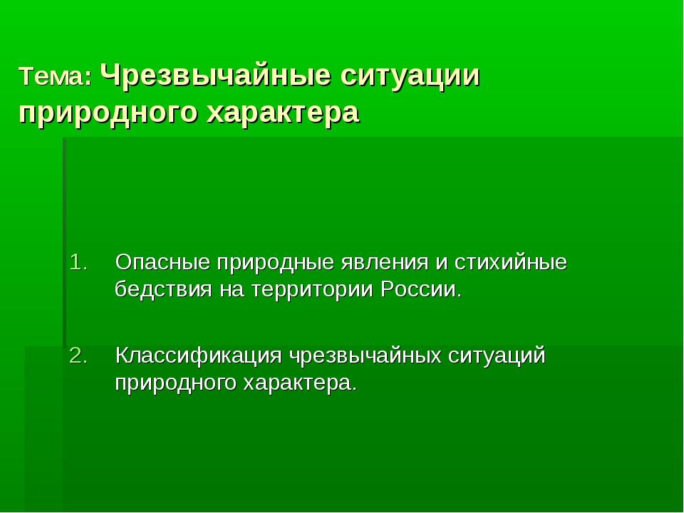 Тема: Чрезвычайные ситуации природного характера Опасные природные явления и...