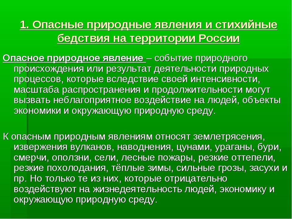 1. Опасные природные явления и стихийные бедствия на территории России Опасно...