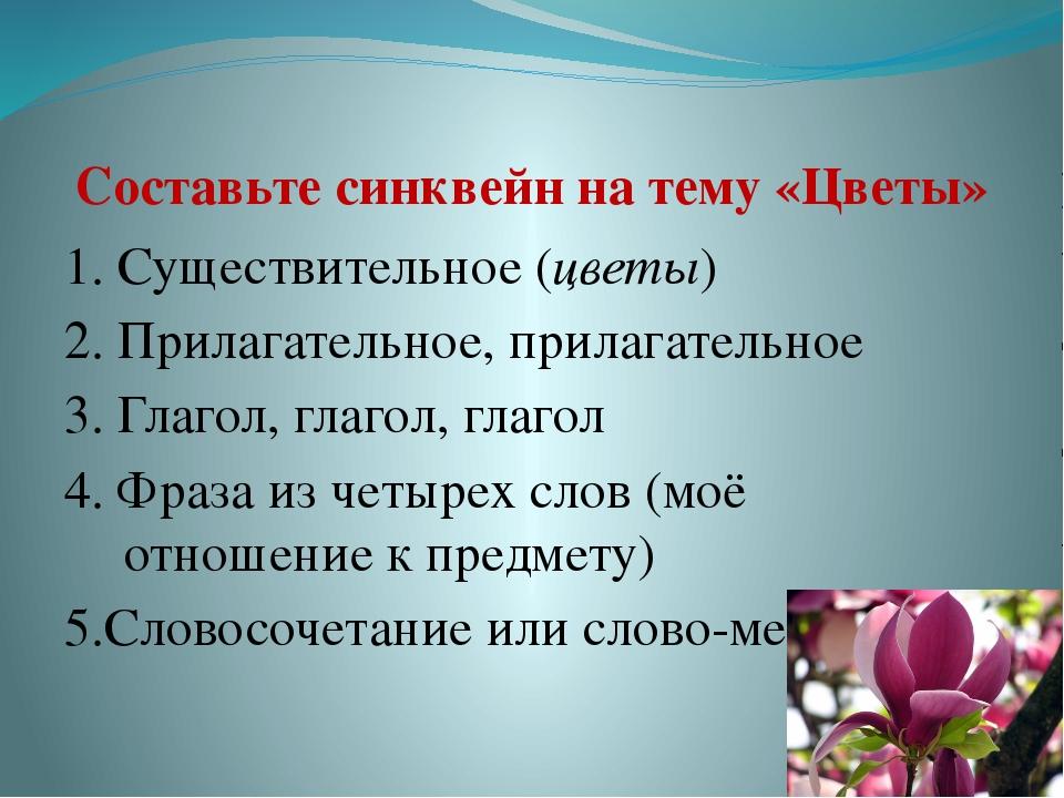Составьте синквейн на тему «Цветы» 1. Существительное (цветы) 2. Прилагательн...