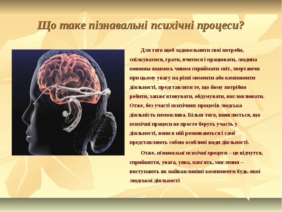 Що таке пізнавальні психічні процеси? Для того щоб задовольняти свої потреби...