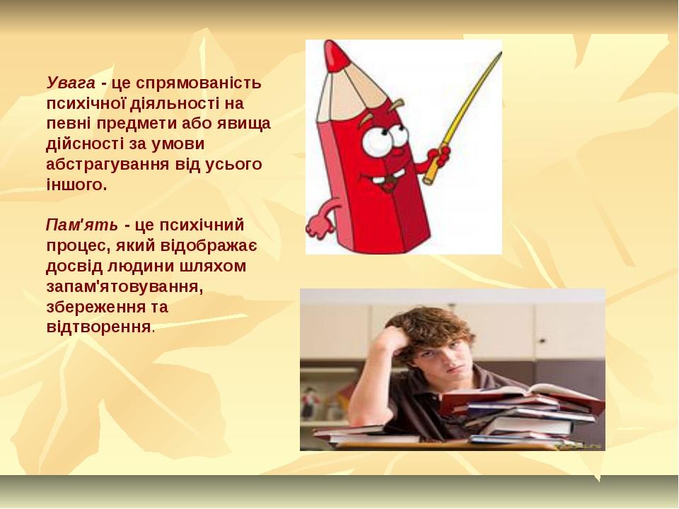 Увага - це спрямованість психічної діяльності на певні предмети або явища дій...