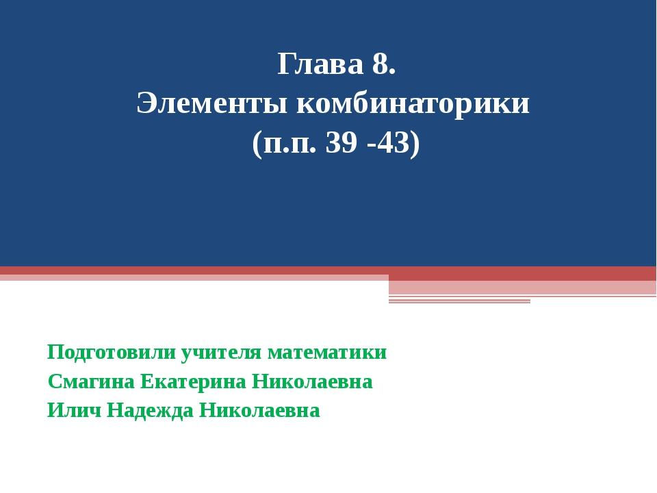 Глава 8. Элементы комбинаторики (п.п. 39 -43) Подготовили учителя математики...