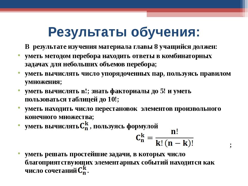 Результаты обучения: В результате изучения материала главы 8 учащийся должен:...