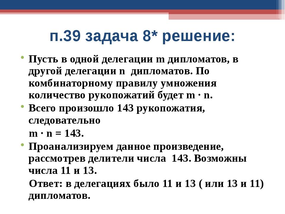 п.39 задача 8* решение: Пусть в одной делегации m дипломатов, в другой делега...