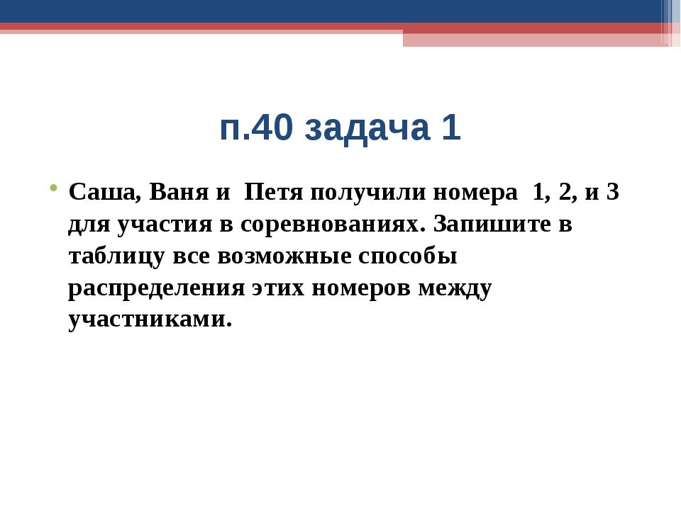 п.40 задача 1 Саша, Ваня и Петя получили номера 1, 2, и 3 для участия в сорев...