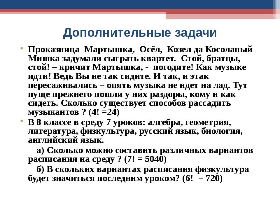 Дополнительные задачи Проказница Мартышка, Осёл, Козел да Косолапый Мишка зад...