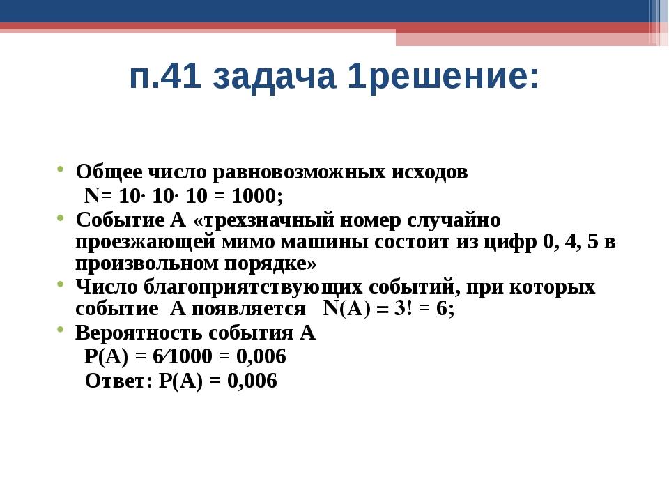 п.41 задача 1решение: Общее число равновозможных исходов N= 10∙ 10∙ 10 = 1000...