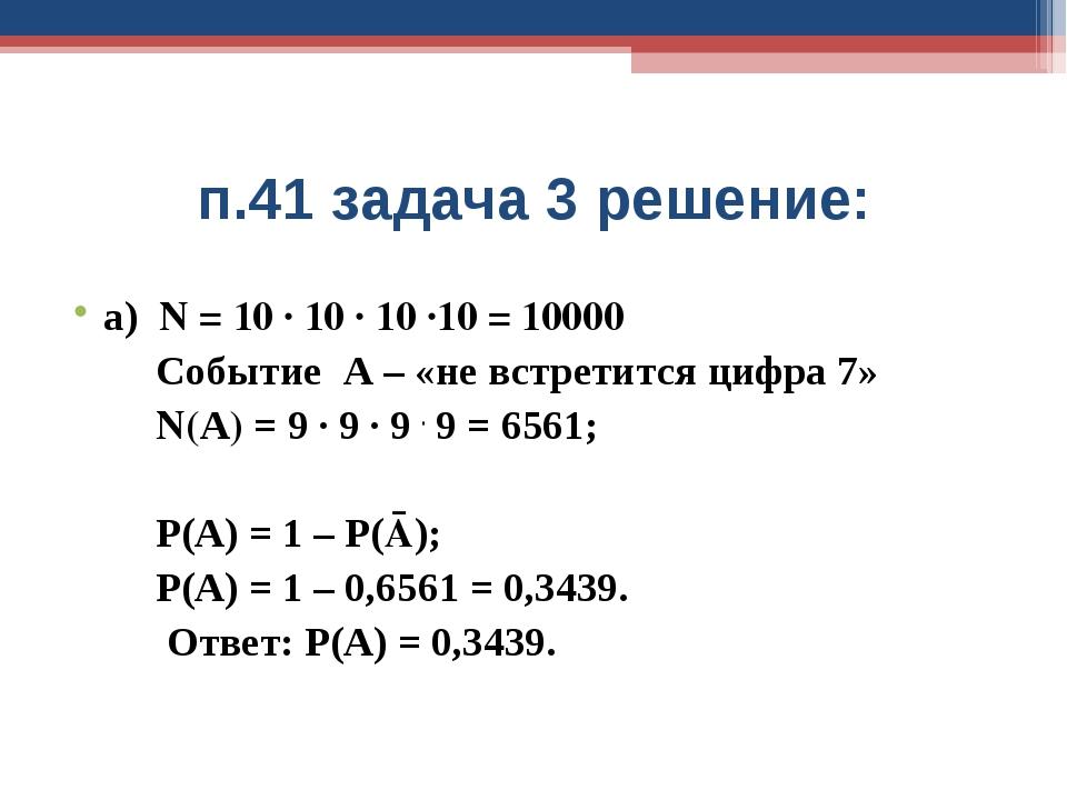 п.41 задача 3 решение: а) N = 10 ∙ 10 ∙ 10 ∙10 = 10000 Событие ͞А – «не встре...