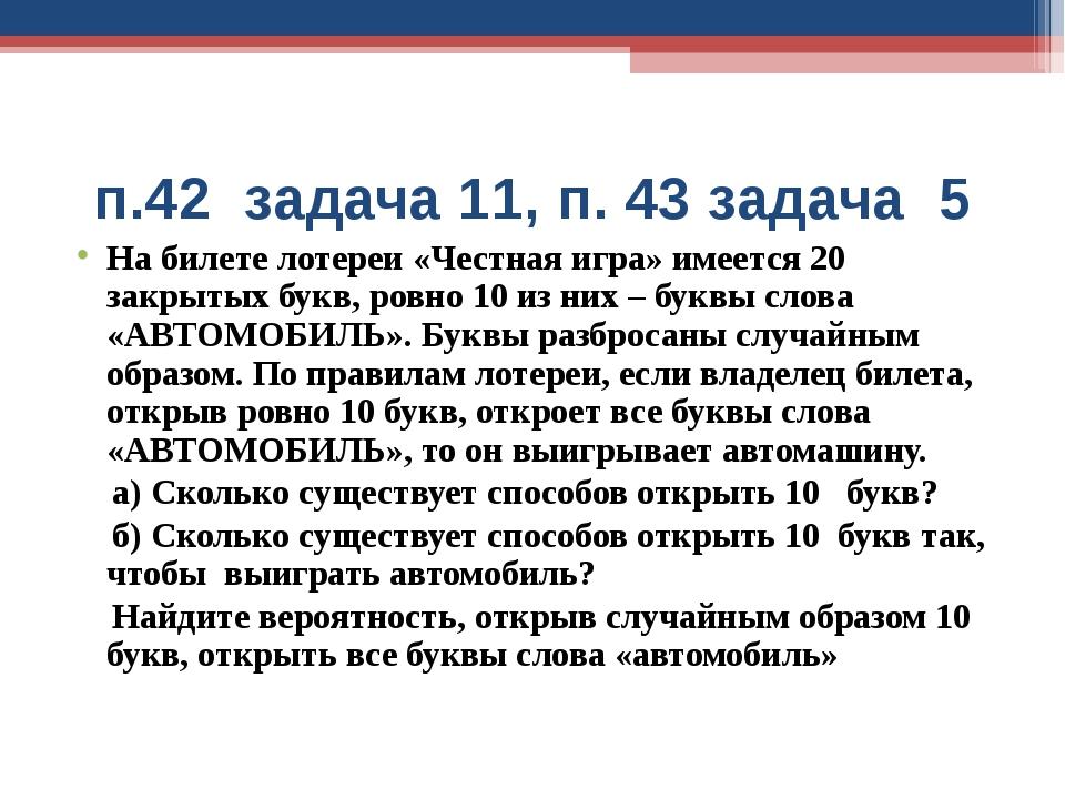 п.42 задача 11, п. 43 задача 5 На билете лотереи «Честная игра» имеется 20 за...