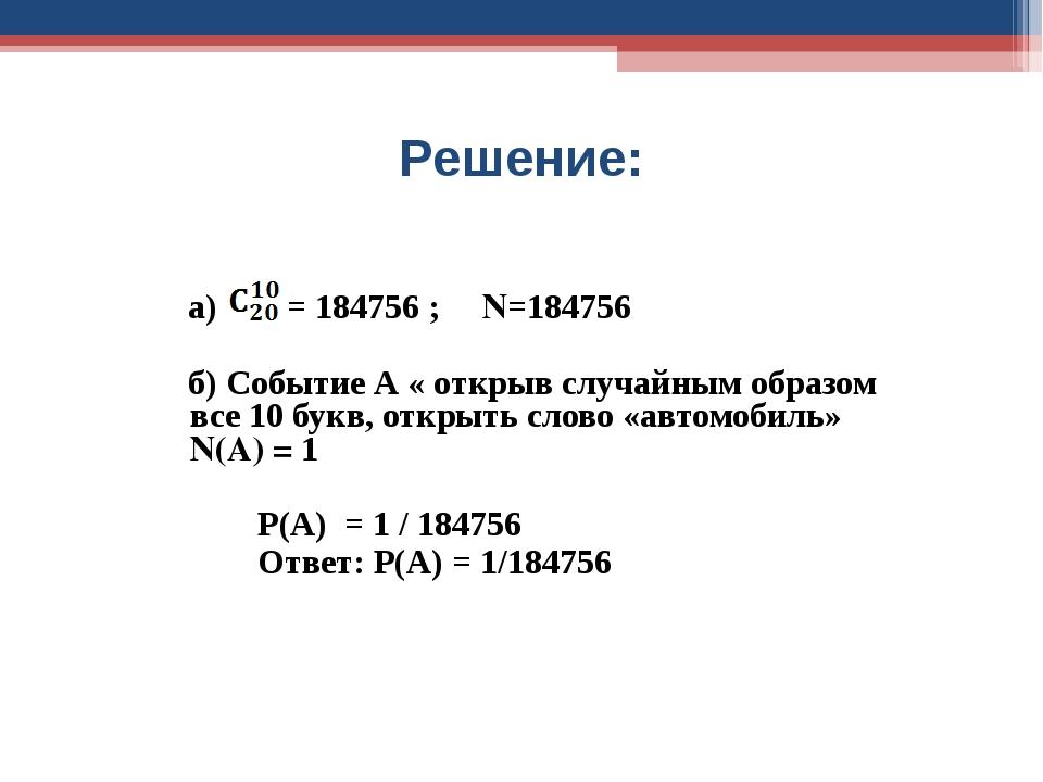 Решение: а) = 184756 ; N=184756 б) Событие А « открыв случайным образом все 1...