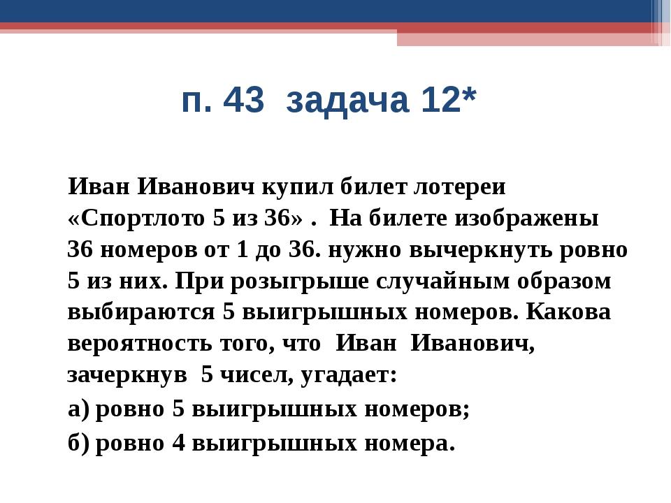 п. 43 задача 12* Иван Иванович купил билет лотереи «Спортлото 5 из 36» . На б...