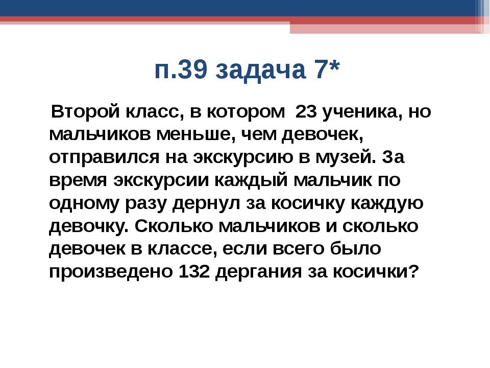 п.39 задача 7* Второй класс, в котором 23 ученика, но мальчиков меньше, чем д...