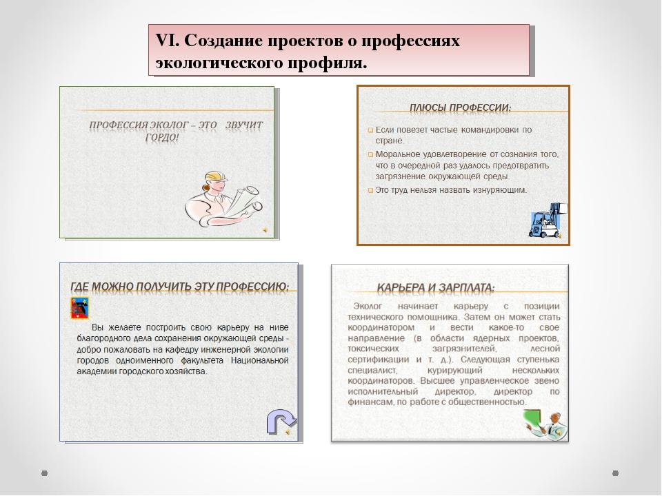 VI. Создание проектов о профессиях экологического профиля.