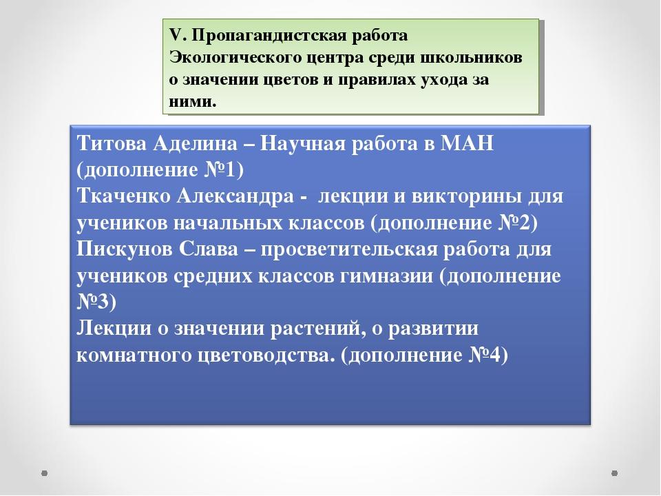 V. Пропагандистская работа Экологического центра среди школьников о значении...
