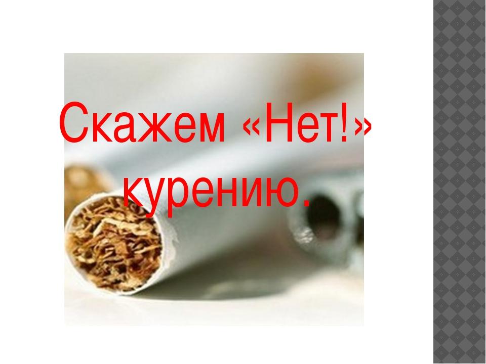 Скажем «Нет!» курению.