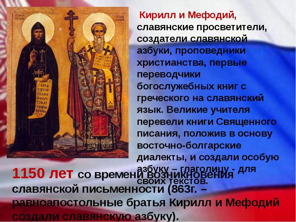 Кирилл и Мефодий, славянские просветители, создатели славянской азбуки, проп...