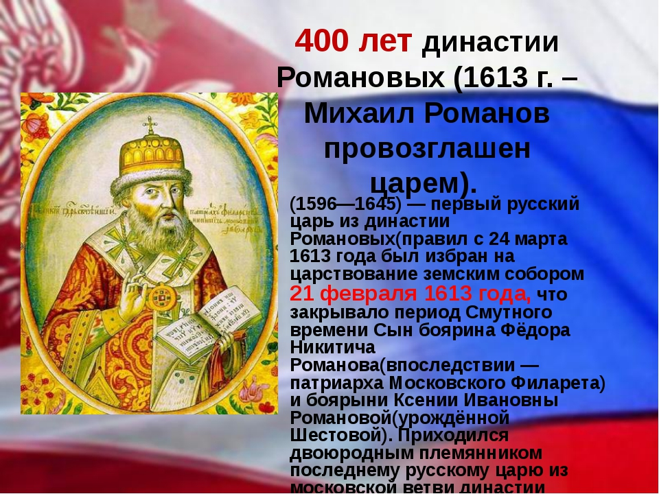 400 лет династии Романовых (1613 г. – Михаил Романов провозглашен царем). Мих...