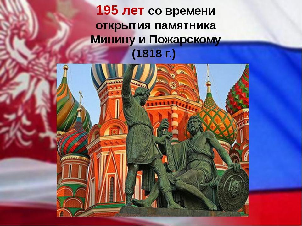 195 лет со времени открытия памятника Минину и Пожарскому (1818 г.)