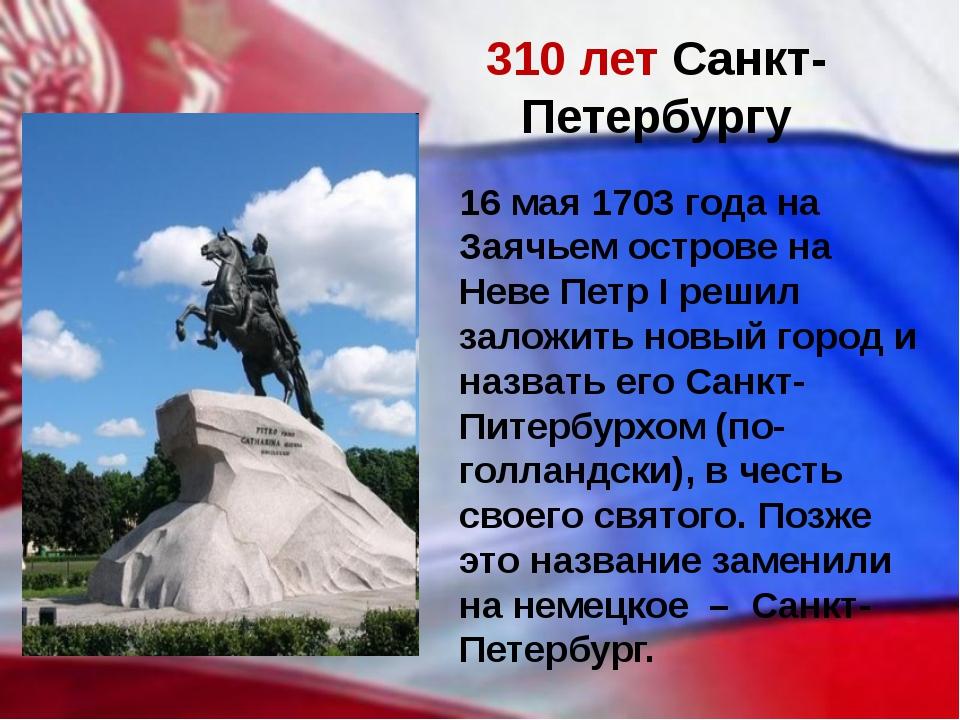 310 лет Санкт-Петербургу 16 мая 1703 года на Заячьем острове на Неве Петр I р...