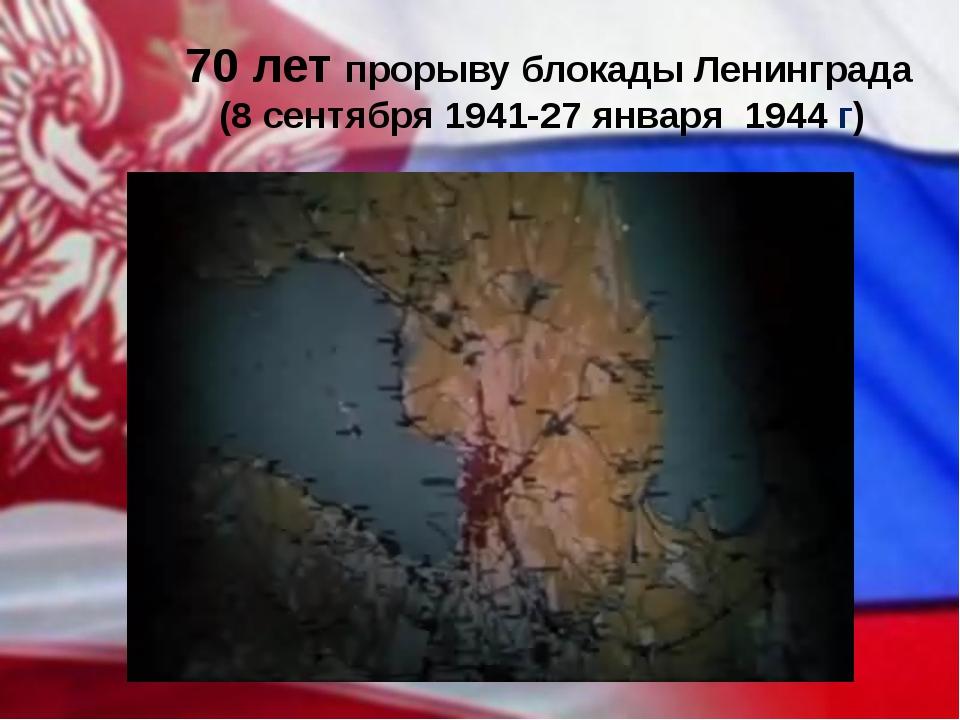 70 лет прорыву блокады Ленинграда (8 сентября 1941-27 января 1944 г)